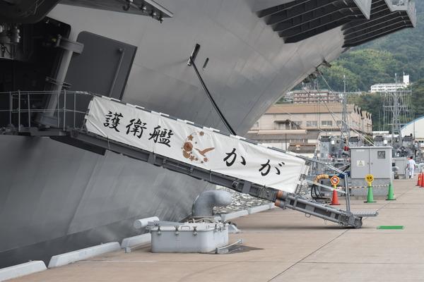 かが艦艇一般公開 (102)
