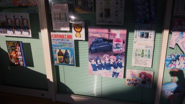 大洗編(2)商店街1 (13)