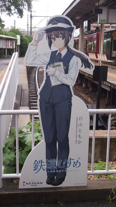 京阪鉄むすラッピング (18)
