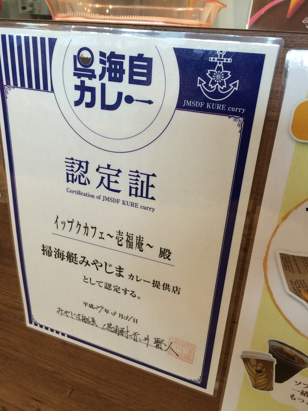 呉艦船巡り2016年1月10日 (31)