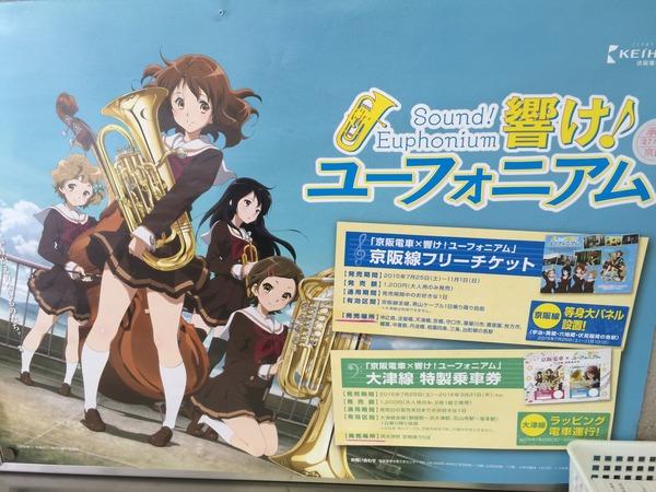 響け!ユーフォニアム列車【大津線フリーきっぷ】 (2)