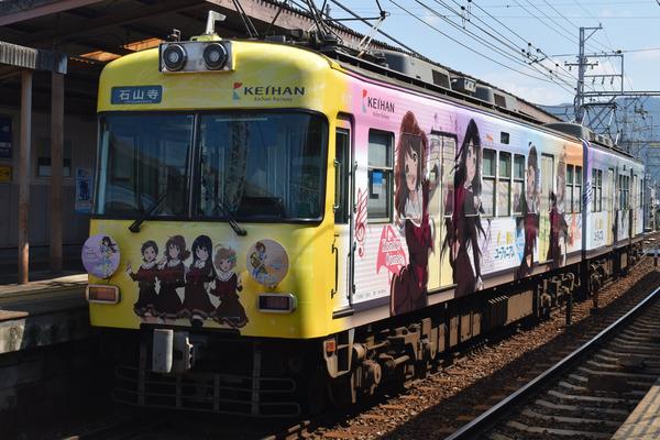 京阪大津線・響けユーフォニアム (20)