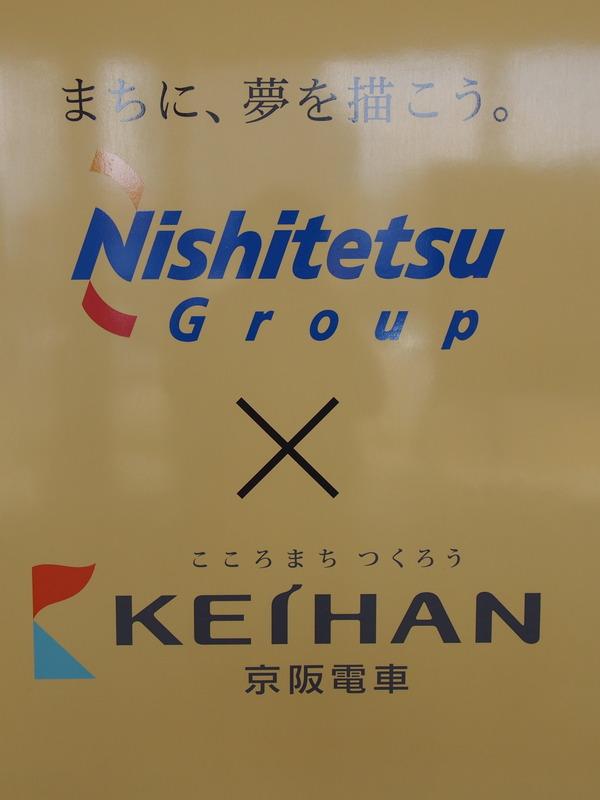 西鉄貝塚線鉄道むすめラッピング (22)