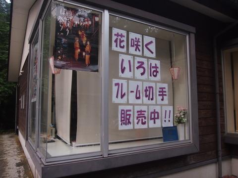23湯涌郵便局