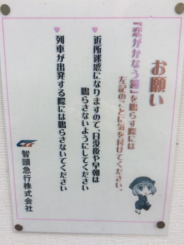 鉄道むすめ巡り宮本えりお編 (35)