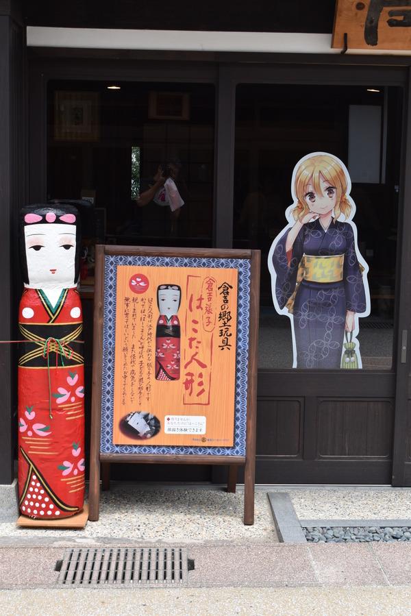 ひなビタ巡礼 (75)