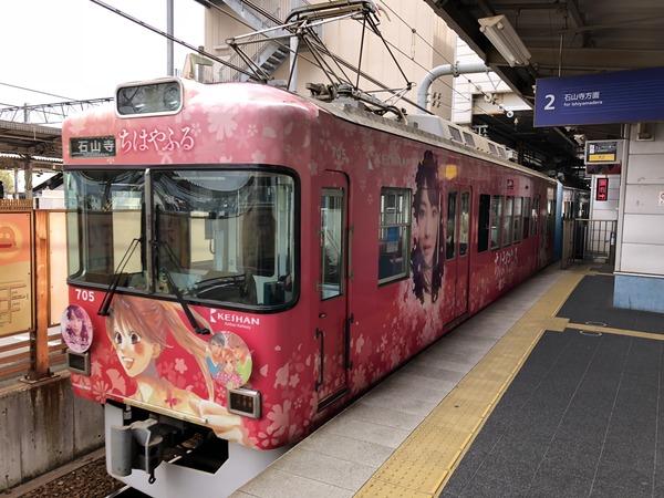 ちはやふる-結び-ラッピング電車 (24)
