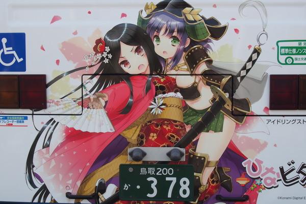 ひなビタラッピンバス(路線) (7)