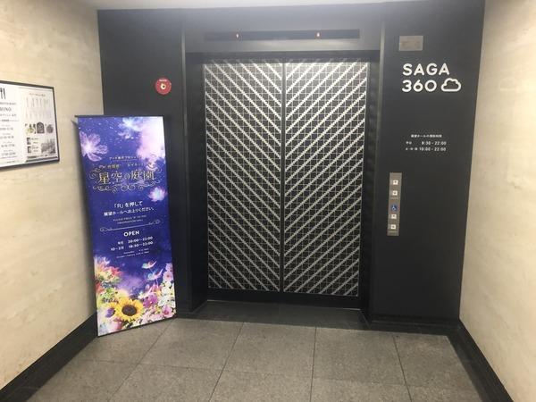佐賀の夜〜さくらちゃんが泊まったホテルに僕も泊まる〜 (53)