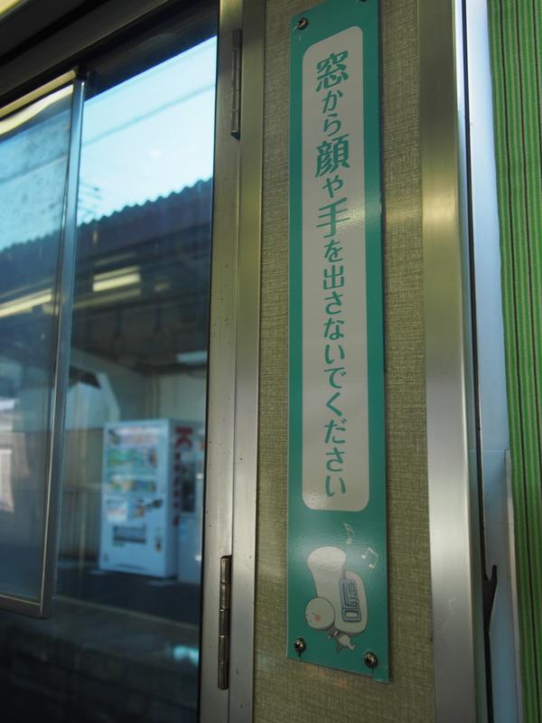 響け!ユーフォニアム列車【手を出さないで】 (2)