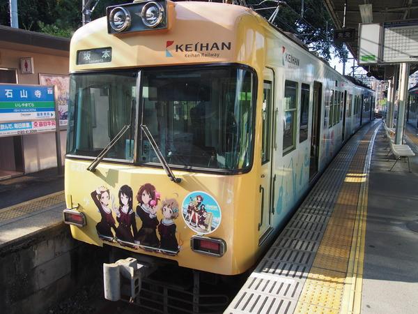 響け!ユーフォニアム列車【石山寺駅・前面】 (4)