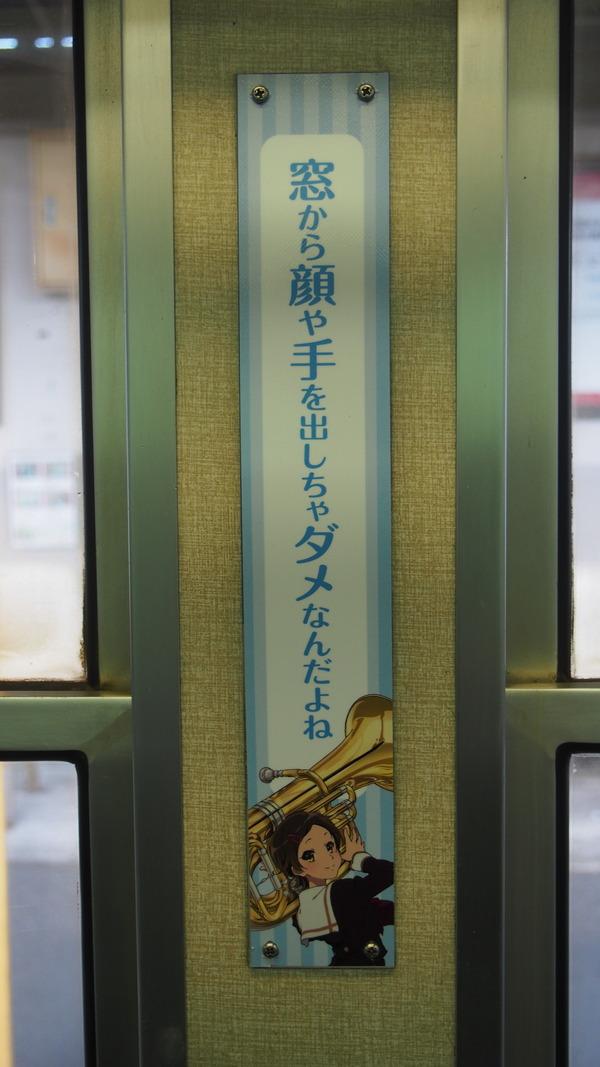 響け!ユーフォニアム列車【手を出さないで】 (3)