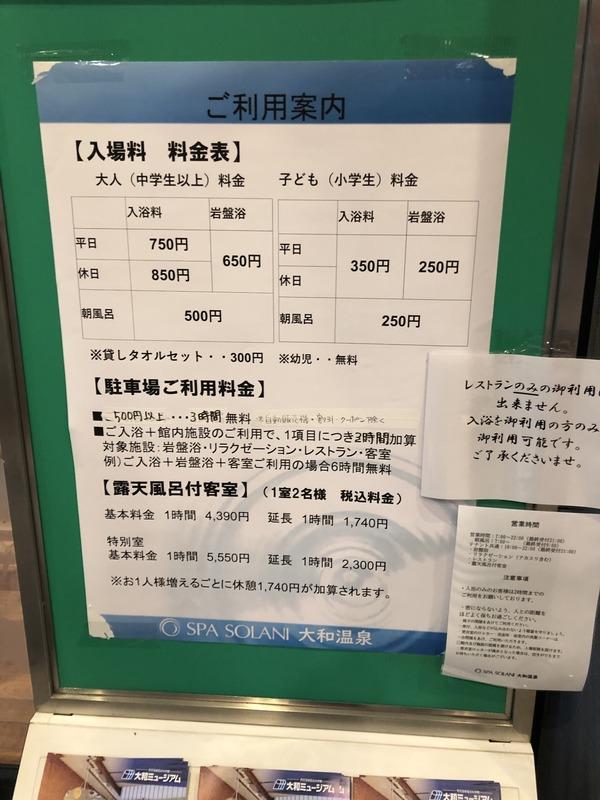 突発呉旅 (20)
