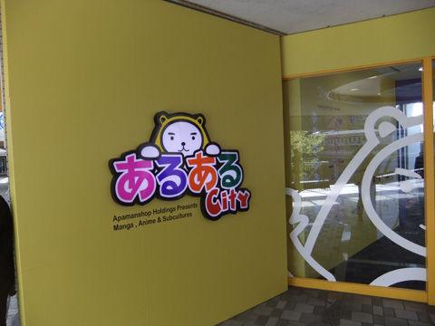 あるあるcity【2階の入口】
