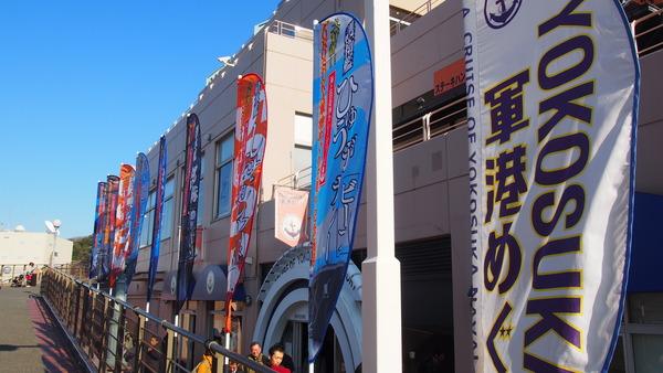 横須賀散策 (10)