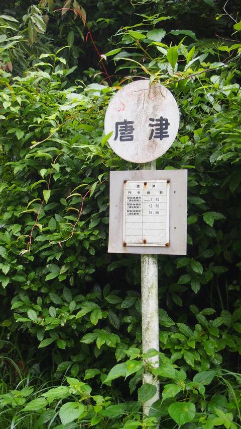須佐の海野みこと (30)