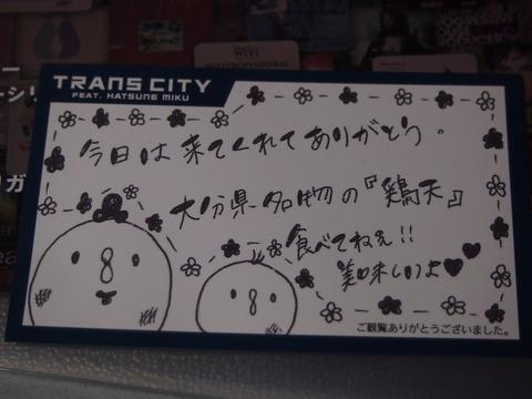 35別府 TRANS CITY  HATSNE MIKU