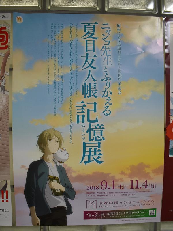 東山駅京まふ関連ポスター (5)