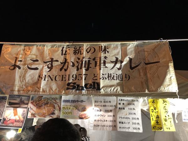 大晦日だよ横須賀の夜 (34)