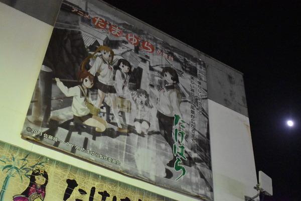 夜の竹原散策 (25)