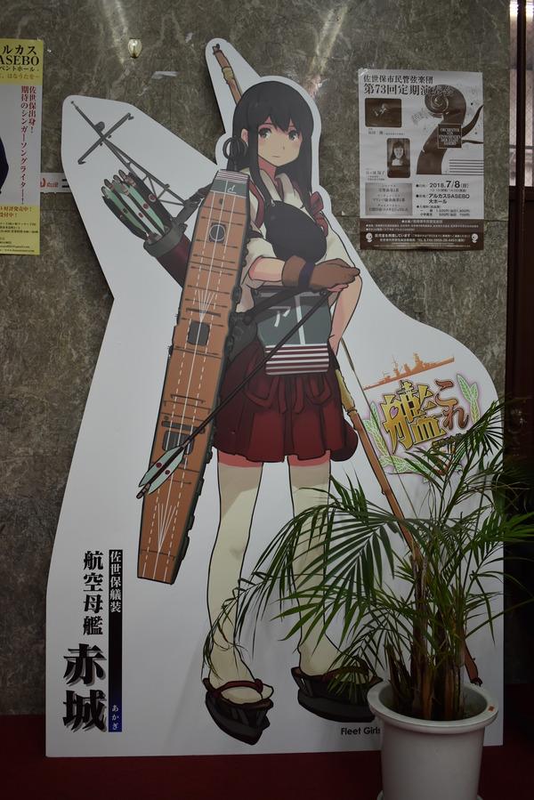 艦これ佐世保終了後 (19)