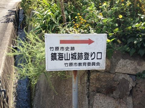 鎮海山城跡登り口案内看板