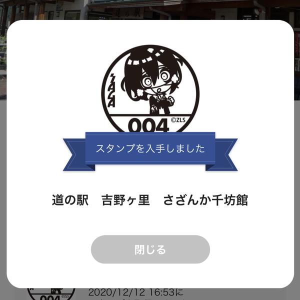 佐賀の夜〜さくらちゃんが泊まったホテルに僕も泊まる〜 (1)