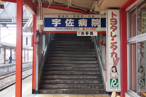 豊肥線の旅2「宇佐駅と神奈ちゃん」 (41)