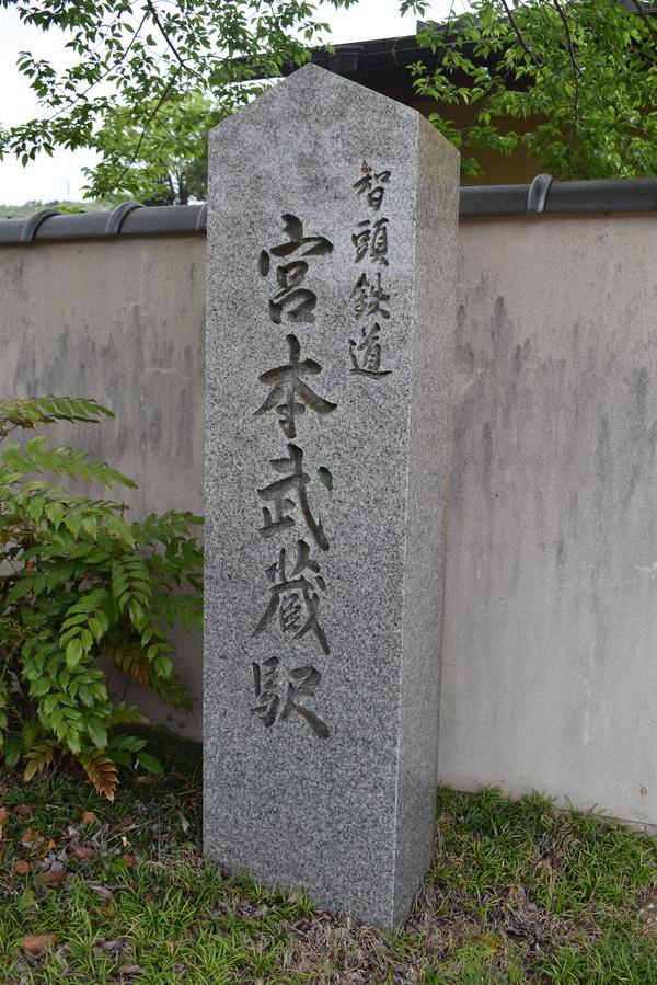 宮本武蔵生誕地 (4)