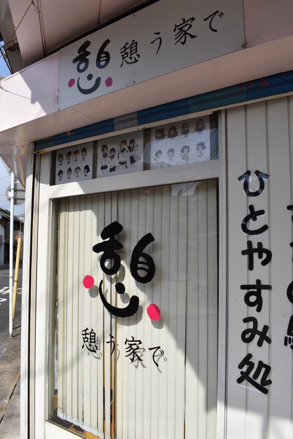 半年ぶりの竹原聖地巡礼 (32)