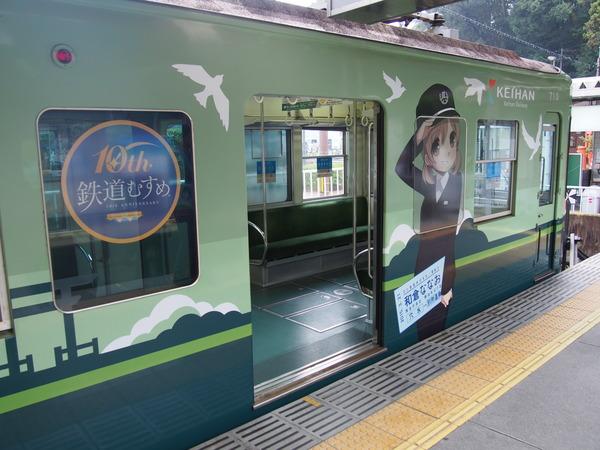 京阪大津線鉄道むすめ巡り2015ラッピング(2日目)  (21)