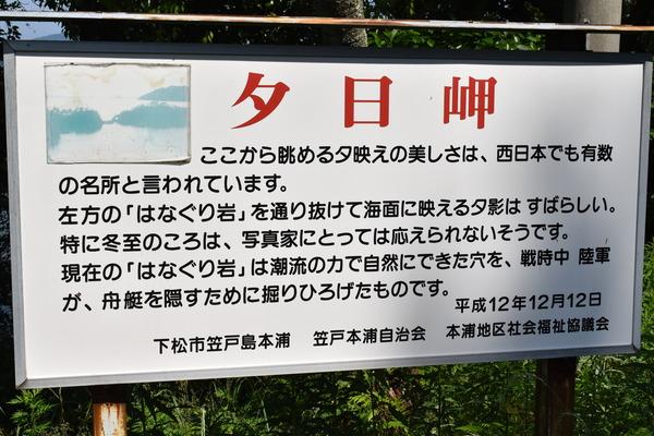 笠戸島のコンクリート船 (22)