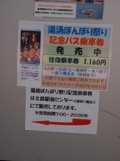 03ぼんぼり祭り記念バス乗車券案内
