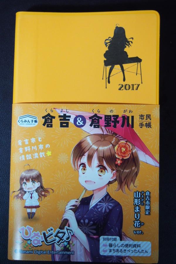 くらみん手帳 (7)