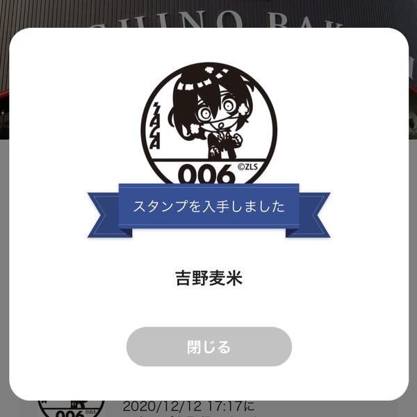 佐賀の夜〜さくらちゃんが泊まったホテルに僕も泊まる〜 (2)