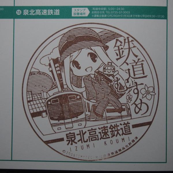 春の鉄道むすめ巡り泉北高速鉄道編 (20)