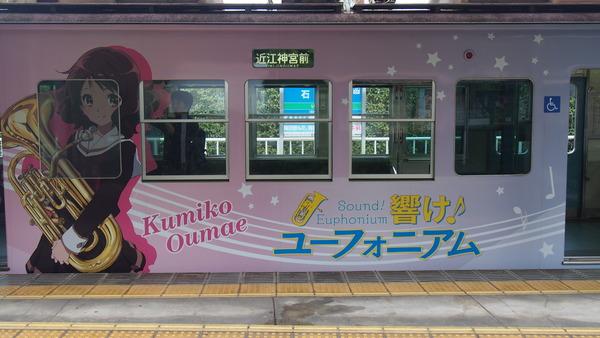 京阪大津線ユーフォニアム列車 (32)