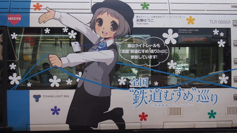 23鉄道むすめ巡りラッピング電車(青)発車