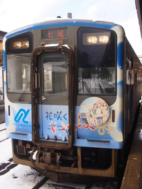 花咲くいろはラッピング列車(穴水駅)21