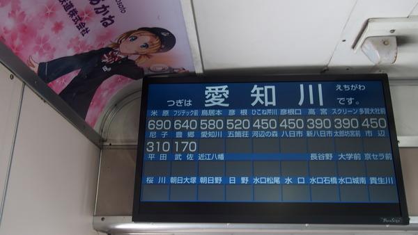 豊郷あかねラッピング電車 (20)