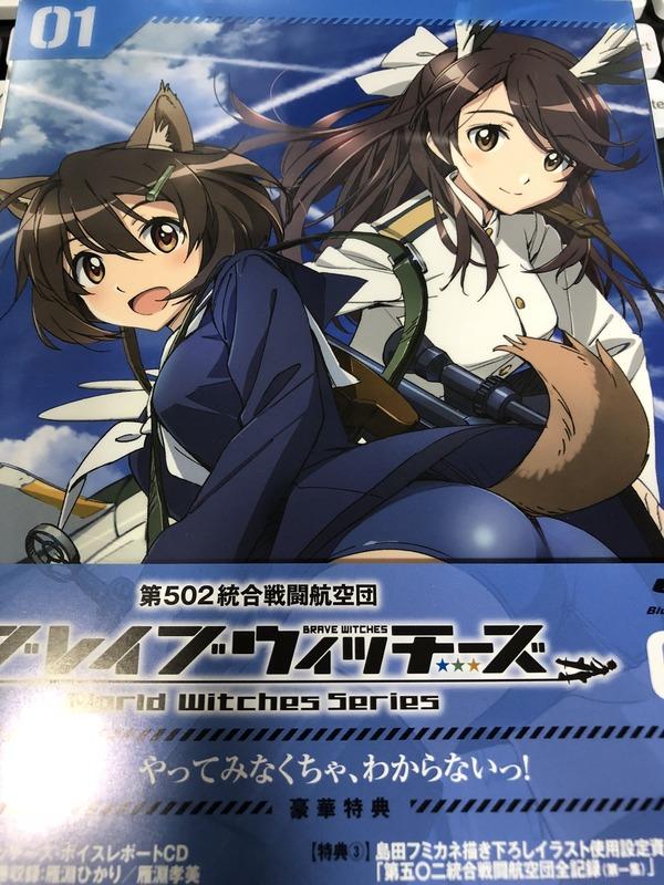 Blu-ray1巻