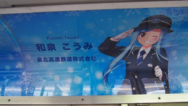 豊郷あかねラッピング電車 (7)