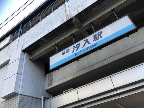 横須賀迷走 (1)