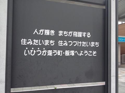 京阪鉄むすラッピング (12)