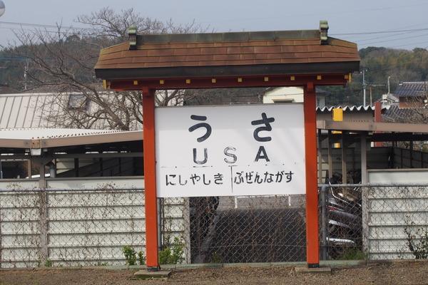 豊肥線の旅2「宇佐駅と神奈ちゃん」 (7)