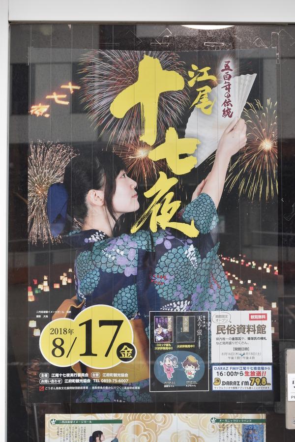 江尾十七夜えびちゃん (4)
