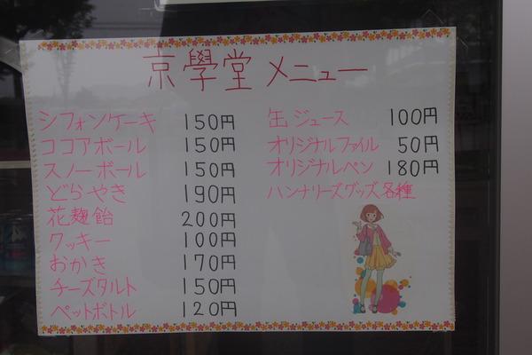 鉄道むすめ巡り2015京旅(2)太秦萌と太秦その (34)