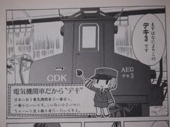 鉄道むすめ銚子電鉄参考画像 (2)