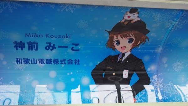 豊郷あかねラッピング電車 (17)