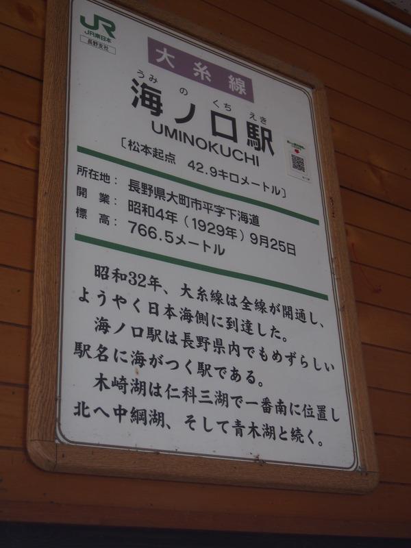 木崎湖海ノ口駅編 (46)